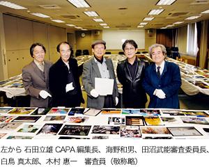 左から 石田立雄CAPA編集長、海野和男、田沼武能審査委員長、白鳥 真太郎、木村 惠一 審査員(敬称略)