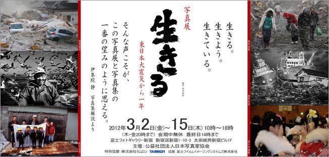 写真展『「生きる」- 東日本大震災から一年 -