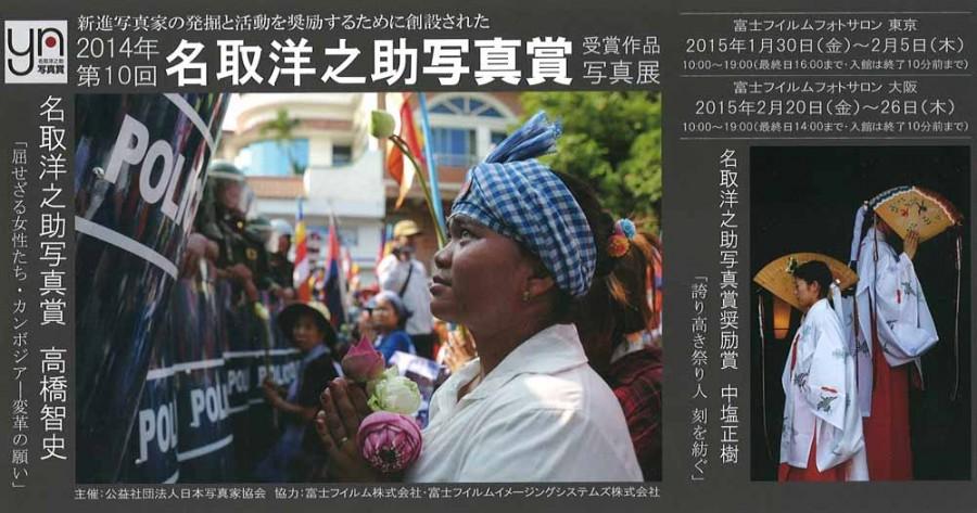 2014年第10回「名取洋之助写真賞」受賞作品展開催