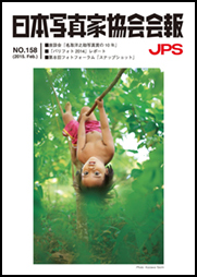 jps158_cover