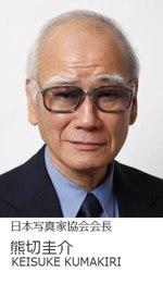日本写真家協会会長 熊切 圭介 KEISUKE KUMAKIRI