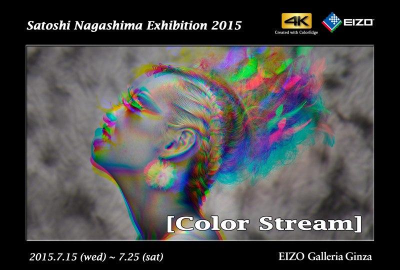 永嶋サトシ作品展2015「Color Stream」