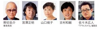 jps2016_examiner
