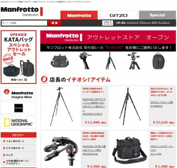 Manfrotto Outlet Store