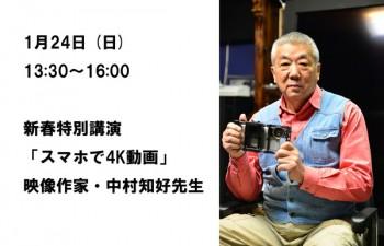 nakamura2-thumb-600x385-21423
