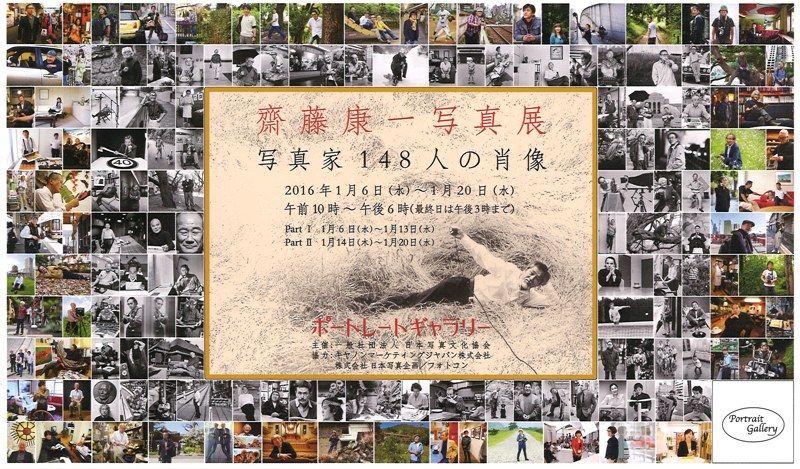 齋藤康一写真展「写真家148人の肖像」