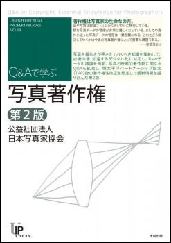Q&Aで学ぶ 写真著作権 第2版