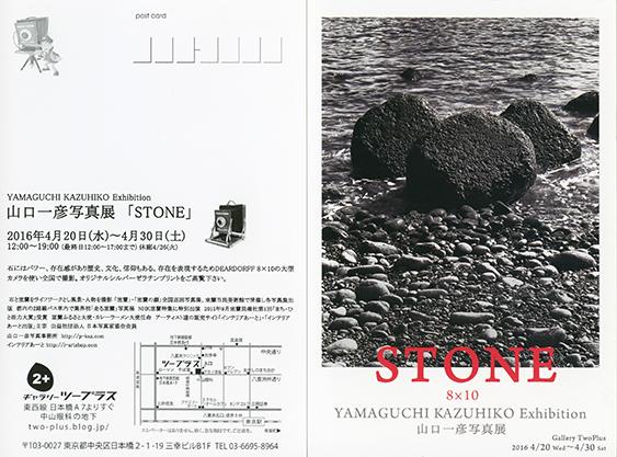 石にはパワー、存在感があり歴史、文化、信仰もある。存在を表現するためDEARDORFF 8×10の大型カメラを使い全国で撮影。オリジナルシルバーゼラチンプリントをご高覧下さい。
