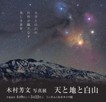 「新星景写真」の圧倒的な描写力。 天空と白山の自然が織りなす美しき世界。