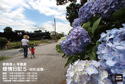 都築雅人写真展「煙情日記5・昭和追憶」
