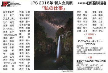 JPS2016年新入会員展「私の仕事」