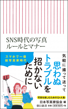 SNS時代の写真ルールとマナー 日本写真家協会 編