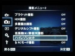 ハイレゾショットは「撮影メニュー2」から設定。