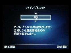 シャッター全押しから露出開始までの時間設定は0秒~30秒の範囲内。