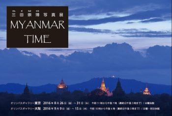 三田崇博写真展「MYANMAR TIME」