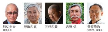jps2017_examiner