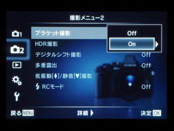 撮影メニュー2→ブラケット撮影:OffからOn