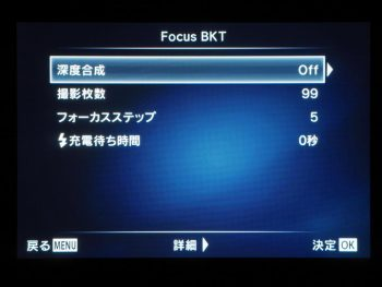 Focus BKT:OffからOn→深度合成:Offから……