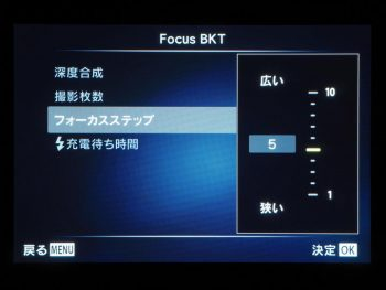 Focus BKTの階層内で、撮影枚数とフォーカスステップの数値設定もおこなう