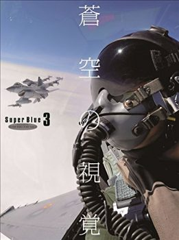 徳永克彦写真集「蒼空の視覚 Super Blue3」