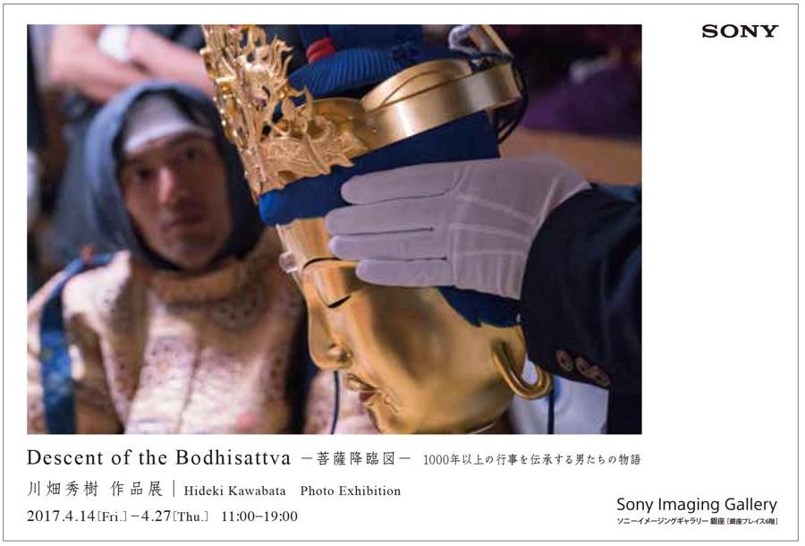 川畑秀樹作品展「Descent of the Bodhisattva -菩薩降臨図-1000年以上の行事を伝承する男たちの物語」開催