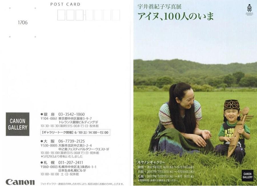 宇井眞紀子 写真展「アイヌ 100人のいま