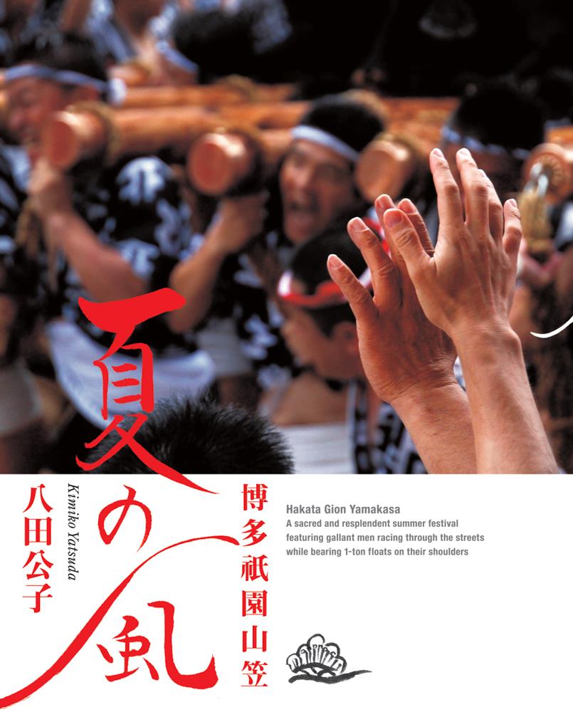 博多祇園山笠「夏の風」八田公子