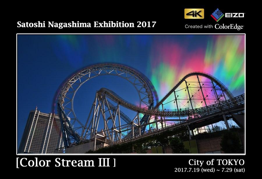 永嶋サトシ 作品展 2017 [Color Stream III] City of TOKYO 2017.7.19(水)~7.29(土)