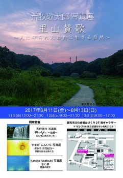 荒牧敬太郎写真展「里山賛歌」2017年8月11日(金)~8月13日(日)