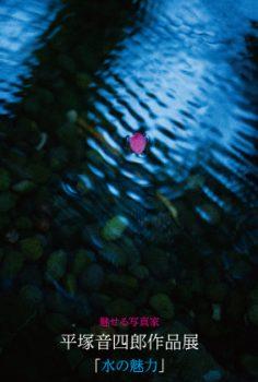 平塚音四郎作品展「水の魅力」 アートギャラリー絵の具箱 2017年8月22日(火)~8月27日(日)