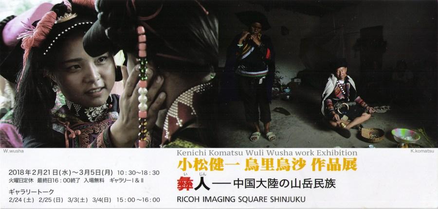 小松健一/烏里烏沙 写真展「彝人―中国大陸の山岳民族」2018年2月21日(水)~3月5日(月)リコーイメージングスクエア新宿