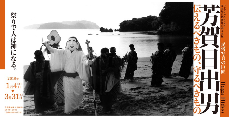 「民俗写真の巨匠 芳賀日出男 伝えるべきもの、守るべきもの」訪れ神、沖縄県八重山郡竹富町祖納(西表島)1988 年