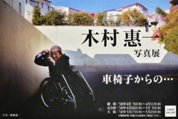 木村 惠一 写真展「車椅子からの・・・」