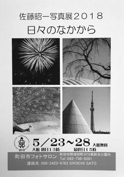 佐藤昭一写真展2018「日々のなかから」2018年5月23日(水)~28日(月)