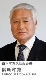 日本写真家協会会長 野町 和嘉 KAZUYOSHI NOMACHI
